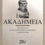 akademia-almanah